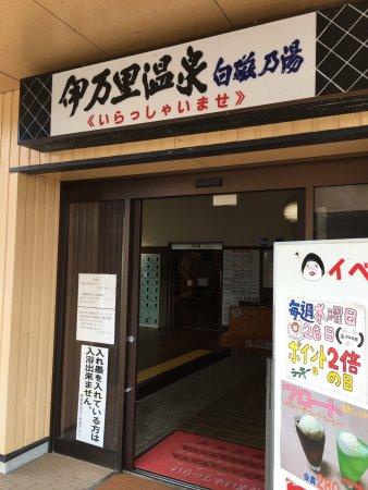 Imari Onsen Hakujinoyu