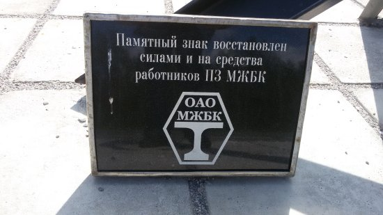 "Leningrad Oblast, Rusia: Памятный знак ""На рубеже обороны"""