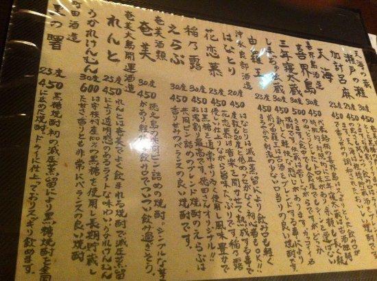 Amami, Japón: 焼酎メニュー一部