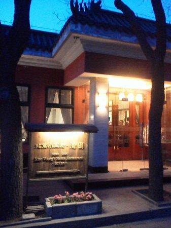 BeiJing Xiaowangfu (RiTan Park): 静かなレストラン