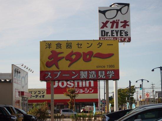 Tsubame, Japón: 大きな看板が出ています