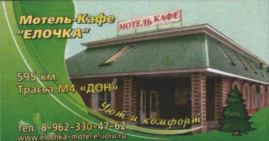 Voronezh Oblast, Russia: Визитка Елочка