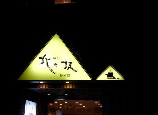Kobe Kita-No-Saka Hotel : photo0.jpg