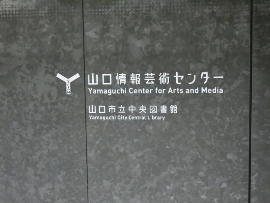 ‪Yamaguchi Center for Arts & Media‬