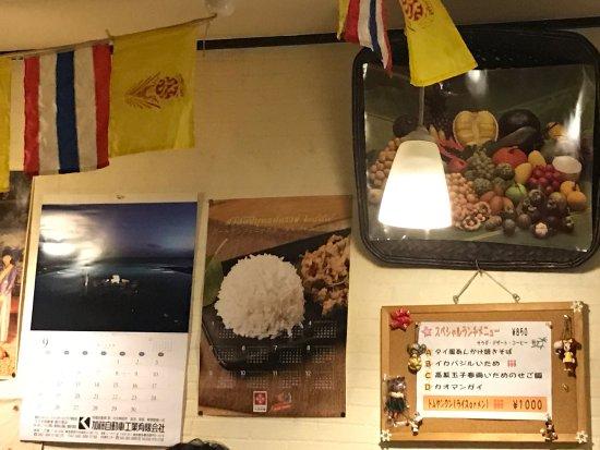 Fuchu, Giappone: photo1.jpg