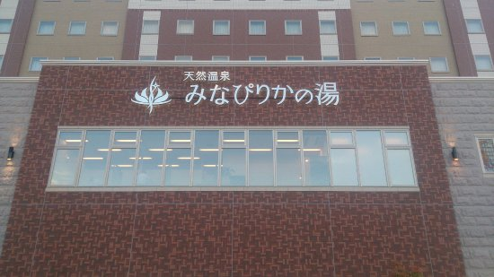 Minapirika no Yu