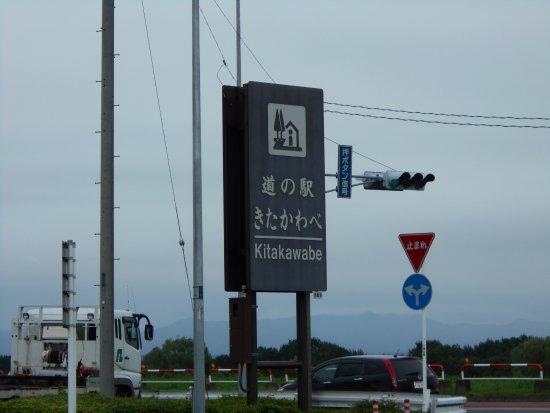 Kazo, Japonya: 入口のプレート
