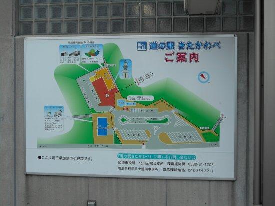 Kazo, Japonya: 案内板