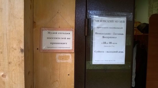 Mezen, Rússia: дверь