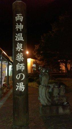 Michi-no-Eki  Ryokami Onsen Yakushi no Yu: 道の駅両神温泉薬師の湯