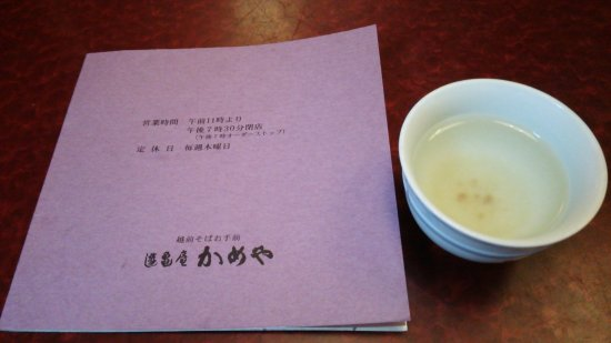 Echizen, Japón: メニュー