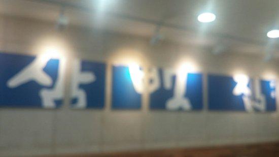 Jeonju, Zuid-Korea: 20160924_151746_large.jpg