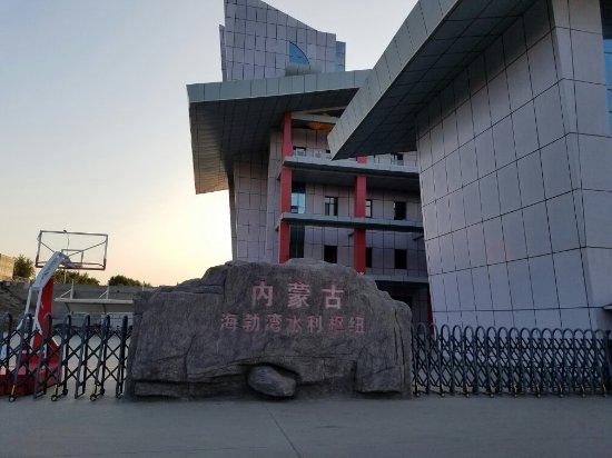 Wuhai, Κίνα: 黄河大坝