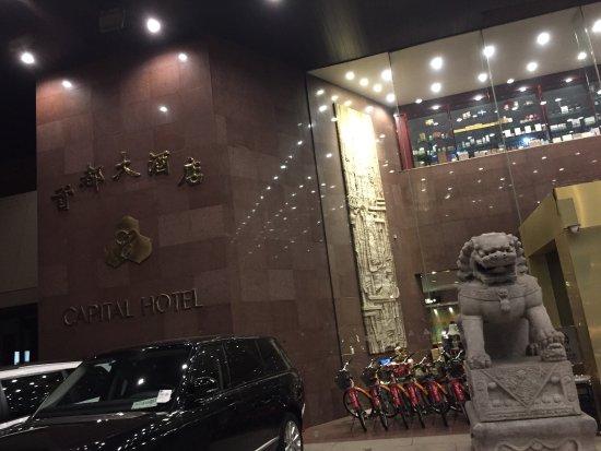 캐피털 호텔 사진