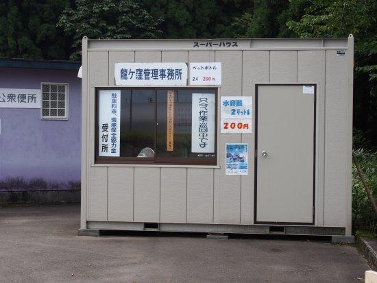 Tsunan-machi, Japan: 管理人事務所 不在でした