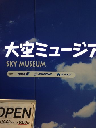 Chitose, Japon : 面白い