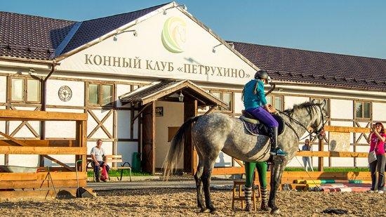 Petrukhino Club