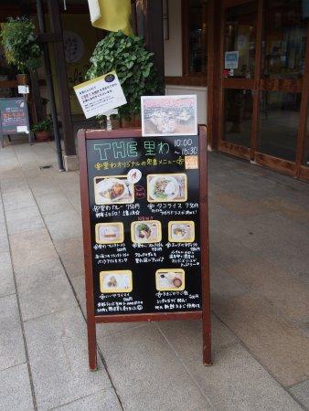 Iiyama, Japan: 店舗前看板メニュー