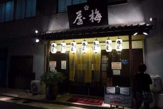 Tokushima, اليابان: 梅屋外観