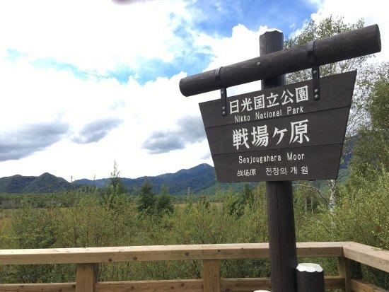 Senjogahara Field : photo0.jpg
