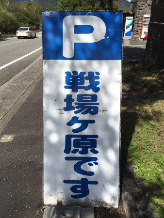 Senjogahara Field : photo1.jpg