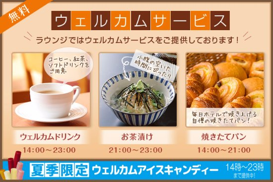 Vessel Inn Ueno Iriya Ekimae : ウェルカムサービス