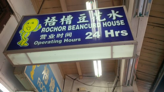 Rochor Beancurd House: The address of shop which sells Durian Crispy