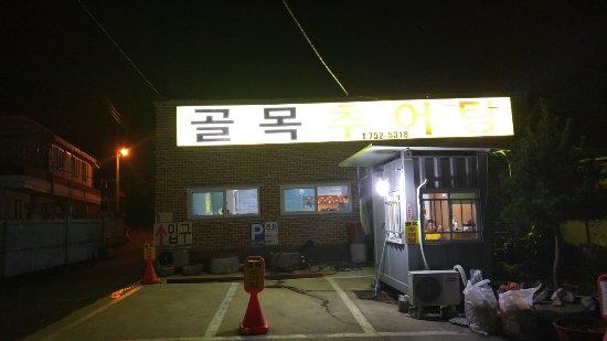 Geumsan-gun, Corea del Sur: 골목추어탕