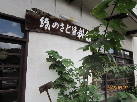 Hitachiomiya, Japón: 入り口とその前に楮の木