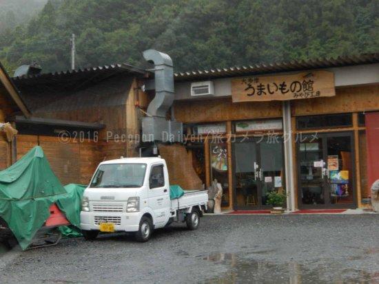 Hinode-machi, Japon : 木の感じの建物