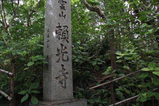 Kawanishi, Giappone: 寺の石柱がありました