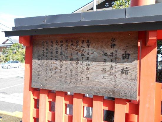 Inoue Shrine