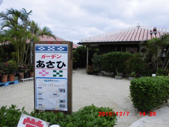 Garden Asahi Photo