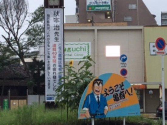 Katsushika, Japonia: 北口ロータリー