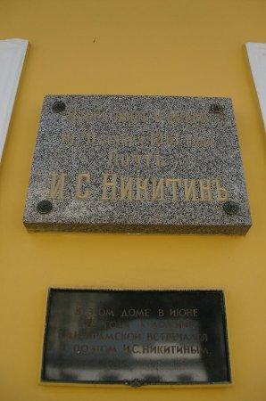 Мемориальный Дом-Музей И.С. Никитина
