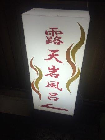 Asahi-machi, Japonya: photo6.jpg