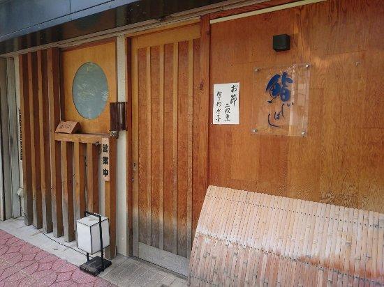 茨木市, 大阪府, 鮨いしばし