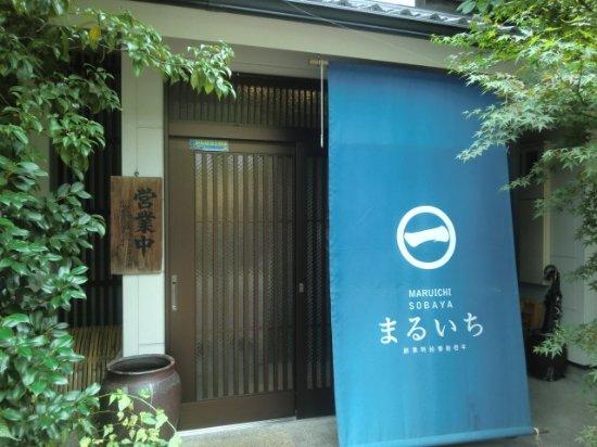 Hitoyoshi, Japonia: 改装されたようです
