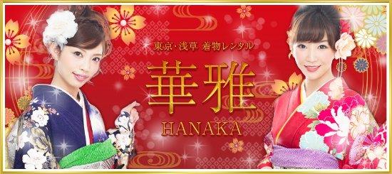 Asakusa Kimono Rental Hanaka