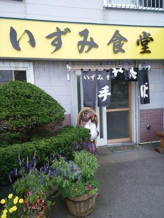 Hidaka-cho, Japón: いずみ食堂の外観です