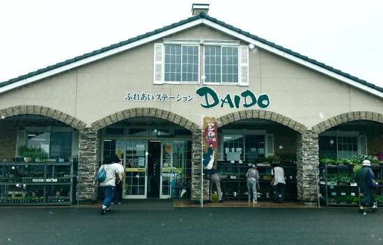 Hofu, Ιαπωνία: ふれあいステーション daido 外観
