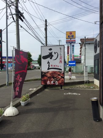 Gyutan Sumiya Kirikyu Izumi Main Store: photo8.jpg