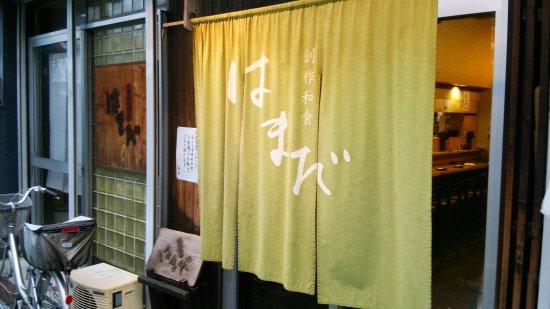 Sumoto, Japón: DSC_2010_large.jpg