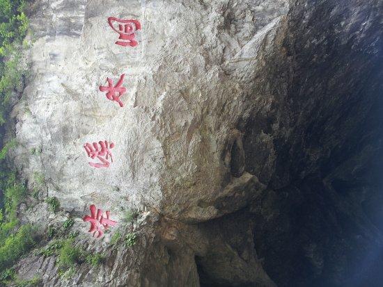 Бэньси, Китай: 瀋陽、大連どちらからでも行けます。洞窟の中は整備されていて、小舟に乗り回ったのですが、とても素敵で印象的でした。 洞窟の中は夏でも涼しく少し時期がずれたりすれば寒いかも知れません。