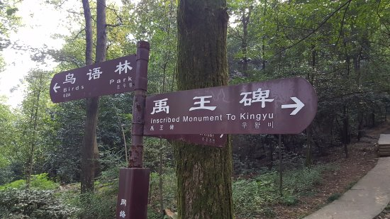 Zhuzhou, China: Yaelu mountain hiking paths in nearby Changsha
