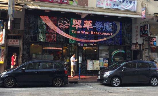 Tsui Wah Restaurant: 合發翠華餐廳
