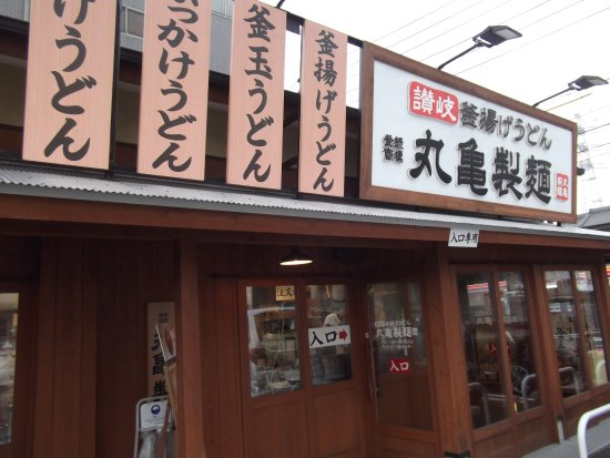 Higashiura-cho, Japan: お店の外観