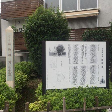 Birthplace of Kondo Isami: photo1.jpg