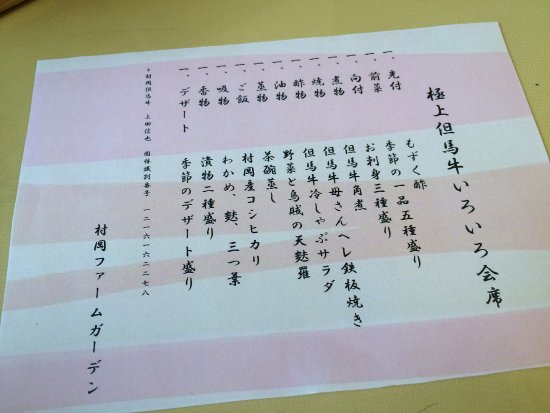Bilde fra Kami-cho