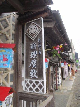 Marumori-machi, Japan: 案内看板